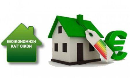 Ξεκινούν οι αιτήσεις στο Εξοικονόμηση κατ' οίκον ΙΙ