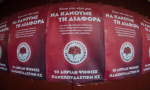 Πανσπουδαστική Κίνηση Συνεργασίας: Κάλεσμα στην αυριανή απεργία με αιχμές κατά της ΠΑΣΠ