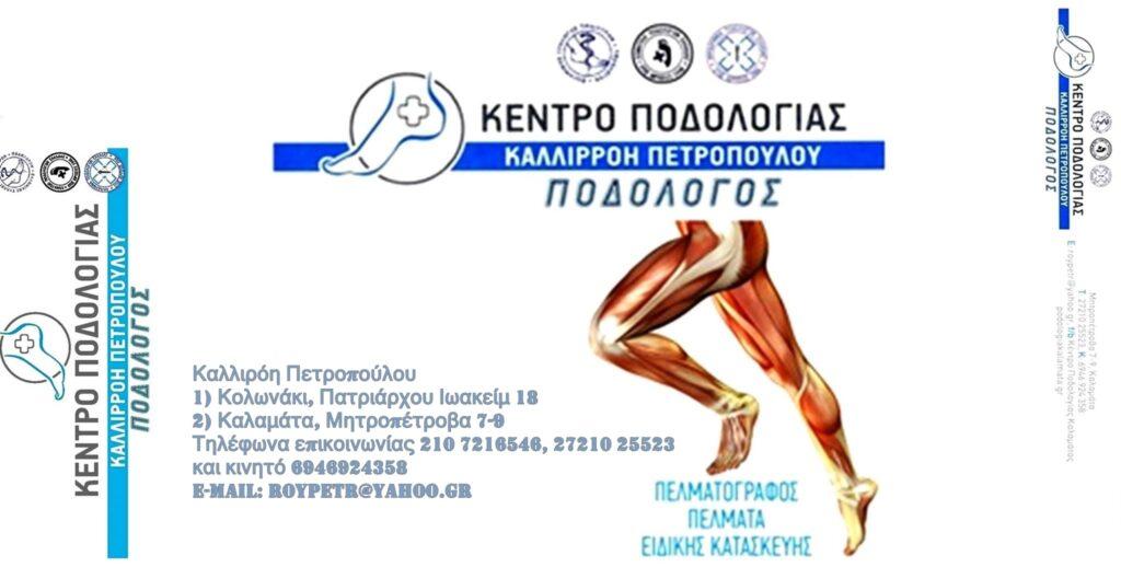 Ποδολογικό Κέντρο από τη Ρόη Πετροπούλου και στο Κολωνάκι