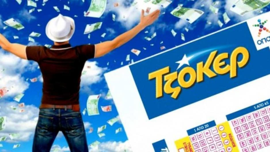 ΤΖΟΚΕΡ: Δύο υπερτυχεροί κέρδισαν από 970.000 ευρώ