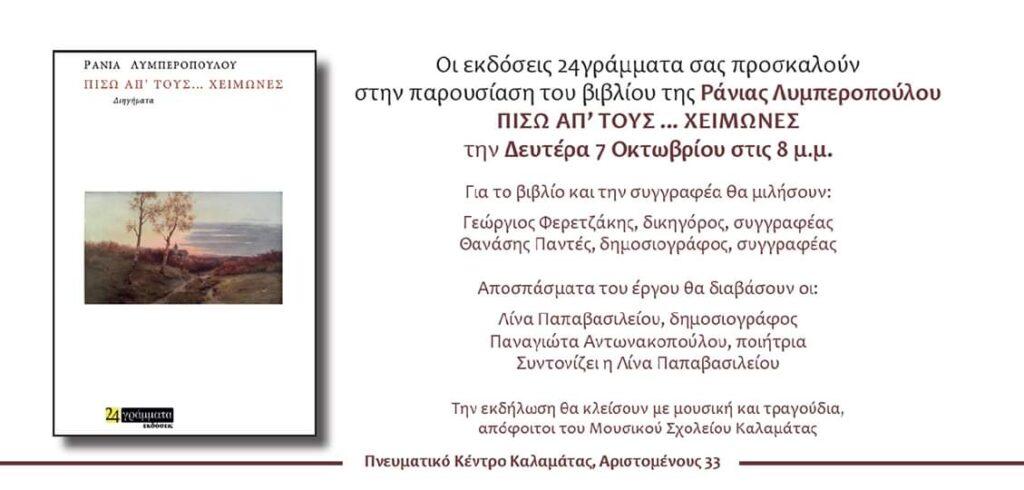 """Απόψε η παρουσίαση του νέου βιβλίου της Ράνιας Λυμπεροπούλου """"Πίσω απ' τους… χειμώνες"""""""