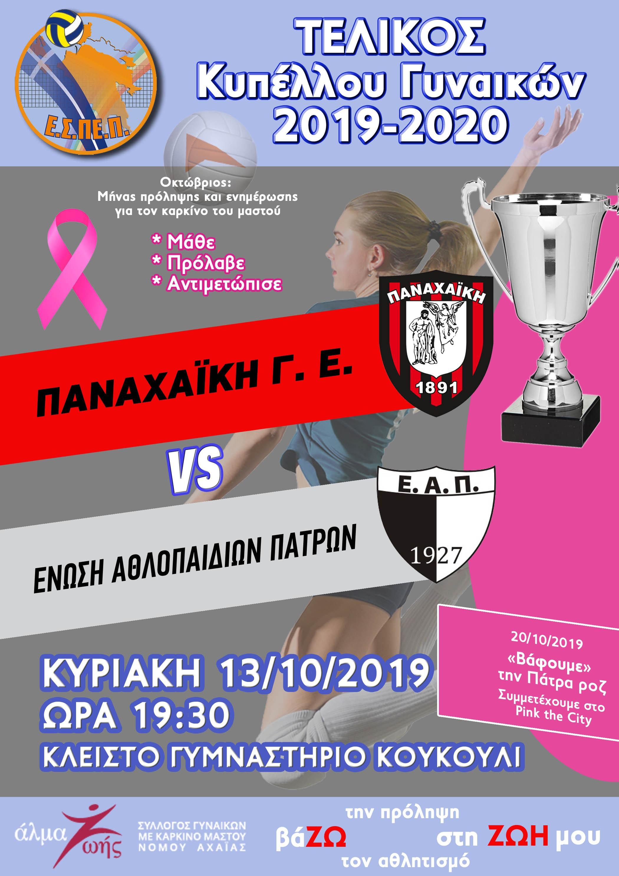 ΕΣΠΕΠ: Αφιερωμένος στην πρόληψη του καρκίνου του μαστού ο τελικός Κυπέλλου γυναικών