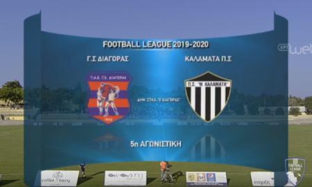 Διαγόρας – Καλαμάτα 2-0, VIDEO όλος ο αγώνας