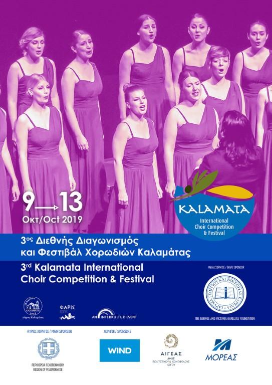 Αρχίζει σήμερα ο 3ος Διεθνής Διαγωνισμός και Φεστιβάλ Χορωδιών Καλαμάτας