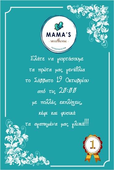 Mama's Sweethouse: Γλυκά πρώτα γενέθλια με κεράσματα!