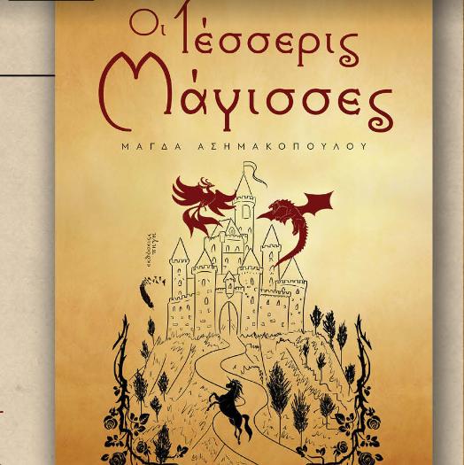 """Πειραματική Σκηνή Καλαμάτας: Παρουσιάζει το βιβλιο-παραμύθι """"Οι 4 μάγισσες-η Μεταμόρφωση"""""""