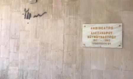 Διοικητήριο: Ξεκίνησε o καθαρισμός από τα γκράφιτι