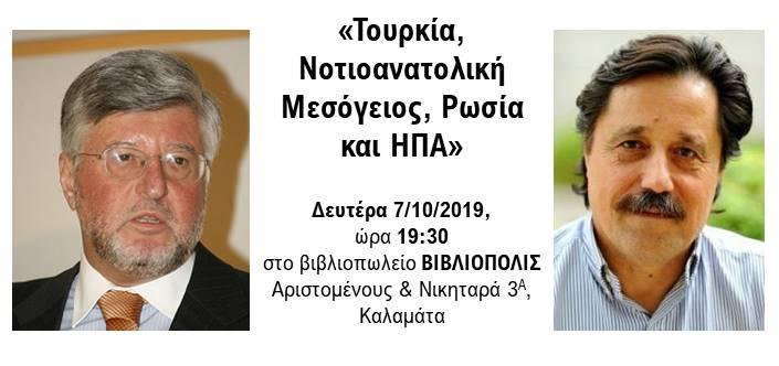 """Καλεντερίδης και Μαλλιάς τη Δευτέρα 7 Οκτωβρίου στο """"Βιβλιόπολις"""""""