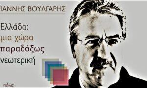 """Βιβλιόπολις: Απόψε η παρουσίαση του βιβλίου """"Ελλάδα: Μια χώρα παραδόξως νεωτερική"""""""