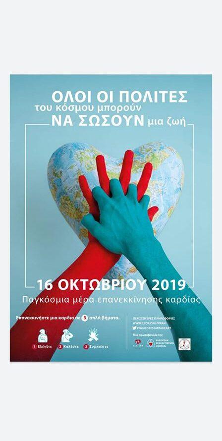 Παγκόσμια Ημέρα Επανεκκίνησης της Καρδιάς την Τετάρτη 16 Οκτωβρίου στην Καλαμάτα