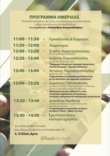 Hμερίδα για τις νέες τάσεις στην ολοκληρωμένη καταπολέμηση εχθρών και ασθενειών των ελαιόδενδρων
