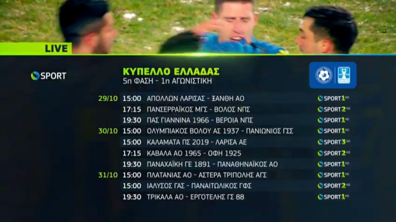 Τηλεοπτικό και το Κύπελλο: Καλαμάτα -Λάρισα στο Cosmote Sport3