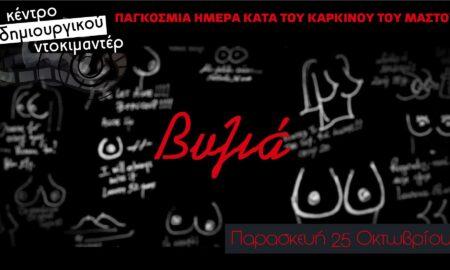 Εκδήλωση και προβολή ντοκιμαντέρ για την παγκόσμια Ημέρα κατά του Καρκίνου του Μαστού