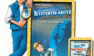 Βιβλιόπολις: Ο Ντετέκτιβ Κλουζ λύνει μυστήρια στην Καλαμάτα!