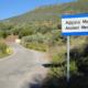 Μεσσήνη – Λάμπαινα και Φιλιατρά – Γαργαλιάνοι εντάχθηκαν στο ΠΕΠ Πελοποννήσου