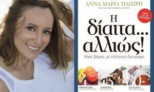 """""""Η δίαιτα…αλλιώς"""": Μια διαφορετική παρουσίαση βιβλίου από το """"Βιβλιόπολις"""" στην ταβέρνα """"στου Κώστα""""!"""