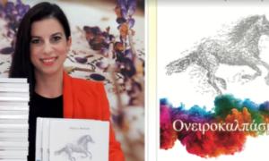 """Παρουσίαση του παραμυθιού """"Ονειροκαλπάσματα"""" από Bookmark και Στέγη του Αριστοτέλη"""