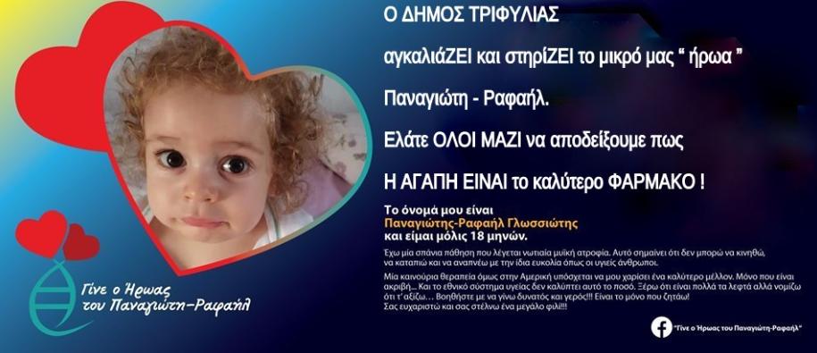 O Δήμος Τριφυλίας στηρίζει τον μικρό Παναγιώτη-Ραφαήλ
