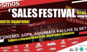 Το COSMOS Sales Festival επιστρέφει για 4η συνεχή φορά!
