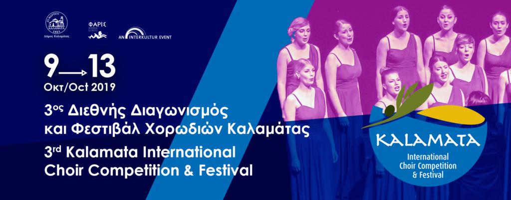 Φεστιβάλ Χορωδιών Καλαμάτας: 1.200 χορωδοί από 15 χώρες την Τετάρτη στην Καλαμάτα