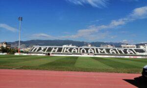Δήμος Καλαμάτας: Εργασίες συντήρησης χλοοταπήτων γηπέδων ποδοσφαίρου και αθλητικών χώρων για το 2020