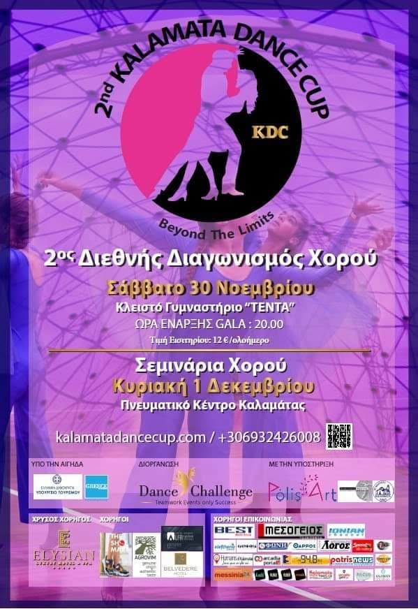 2nd Kalamata Dance Cup: Στις 30 Νοεμβρίου στην Τέντα, με 600 αθλητές και 1.200 θεατές