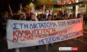46η επέτειος του Πολυτεχνείου: Συγκέντρωση και πορεία στην Καλαμάτα από ΠΑΜΕ και Συνδικάτα