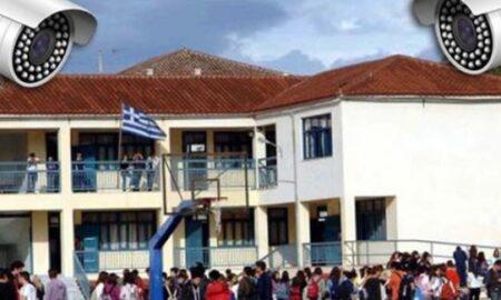 «Όχι» σε κάμερες στα σχολεία κατά τις ώρες λειτουργίας τους από την Αρχή Προστασίας Δεδομένων Προσωπικού Χαρακτήρα