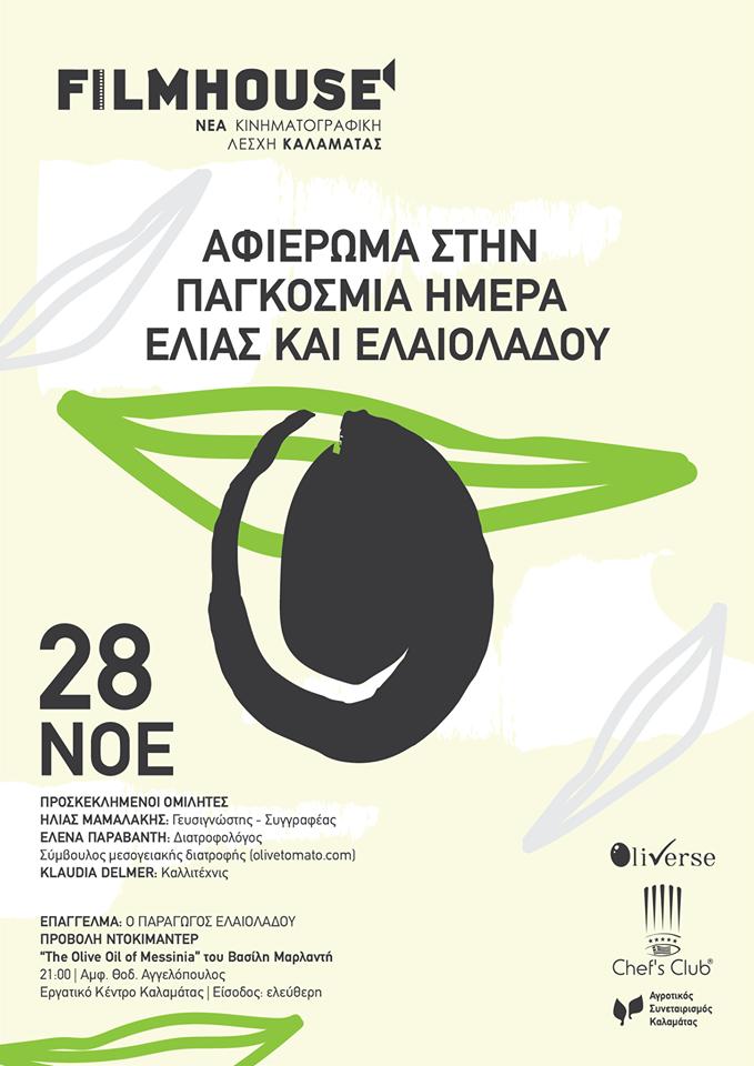 Filmhouse-Oliverse: Εκδήλωση για την ελιά και το ελαιόλαδο με καλεσμένο τον Ηλία Μαμαλάκη