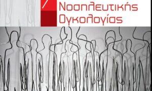 7ο Συμπόσιο Νοσηλευτικής Ογκολογίας: Το κορυφαίο γεγονός της Ογκολογικής Νοσηλευτικής