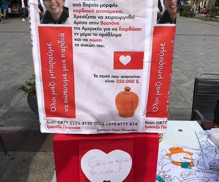 Εκδήλωση στήριξης για τον 17χρονο Πέτρο Αθανασιάδη την Παρασκευή στην κεντρική πλατεία Καλαμάτας