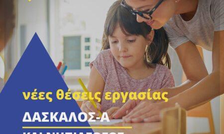 Εκπαιδευτήρια Μπουγά: Θέσεις εργασίας Δασκάλου και Νηπιαγωγού