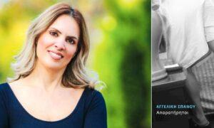 """Βιβλιόπολις: Απόψε στις 18:00 παραουσιάζεται το βιβλίο """"Απαρατήρητοι"""" στο Bistroteca"""""""