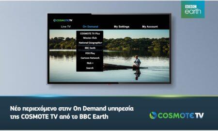 Συνεχίζει την ανοδική της πορεία η Cosmote TV