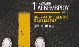 Hμερίδα για την Εφηβεία από την Εταιρεία Προστασίας Ανηλίκων Καλαμάτας