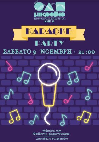 """""""Μικρόβιο"""": Καραόκε party το Σάββατο 9 Νοεμβρίου"""