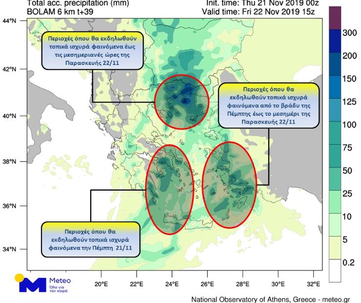 Πανελλαδικό ρεκόρ βροχόπτωσης σήμερα σε Καρδαμύλη και Φιλιατρά