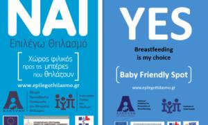 """32 επιχειρήσεις της Κυπαρισσίας διαθέτουν πλέον """"Σημεία φιλικά στο μητρικό θηλασμό"""""""