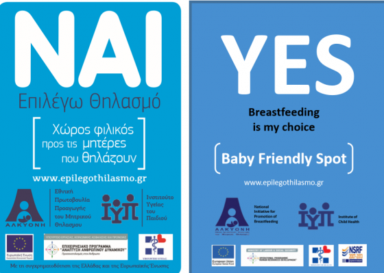 Εμπορικός Σύλλογος Κυπαρισσίας: Ειδικό σήμα σε επιχειρήσεις που έχουν σημεία φιλικά στο Μητρικό Θηλασμό