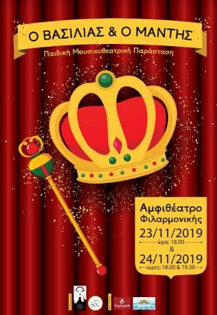 """O Βασιλιάς και ο Μάντης"": Στην τελική ευθεία οι πρόβες της παιδικής μουσικοθεατρικής παράστασης"
