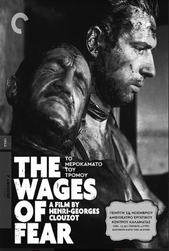 Νέα Κινηματογραφική Λέσχη Καλαμάτας: Πρόγραμμα Νοεμβρίου- Επαγγέλματα: Ο εργασιακός μόχθος στο πανί