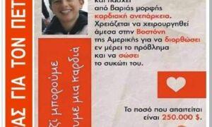 Απόλλωνας Καλαμάτας: Όλοι μαζί στο Κλειστό Παραλίας για τον Πέτρο