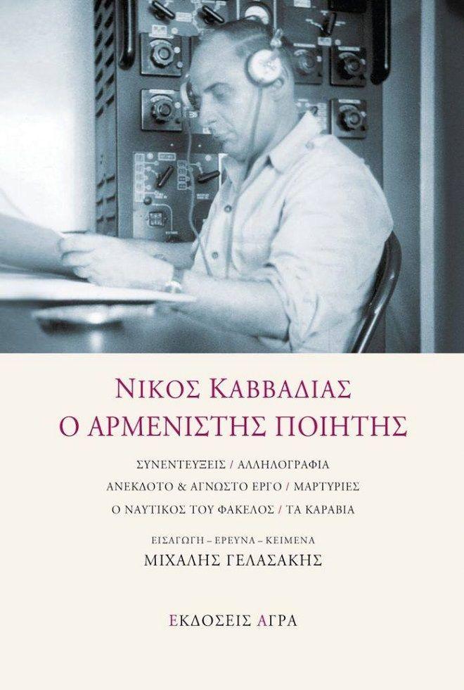 Νίκος Καββαδίας – Ο αρμενιστής ποιητής, του Μιχάλη Γελασάκη, το Σάββατο στο Α49