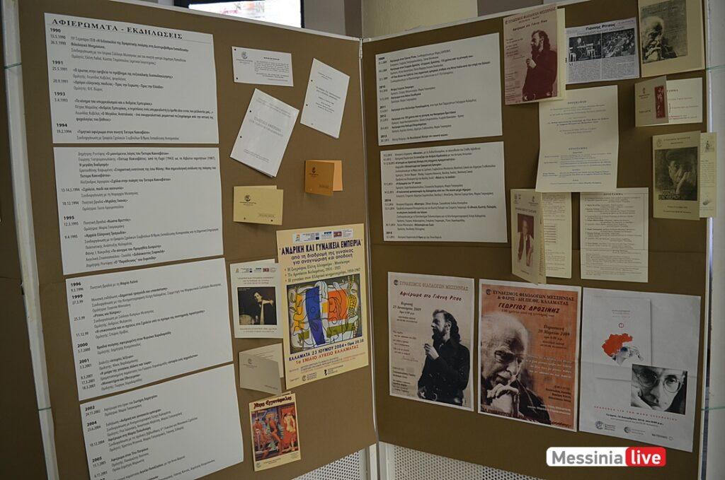 Ο Σύνδεσμος Φιλολόγων Μεσσηνίας παρουσιάζει το έργο του