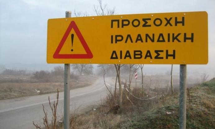 Διασταύρωση δρόμου με χείμαρρο – Οδηγίες προστασίας