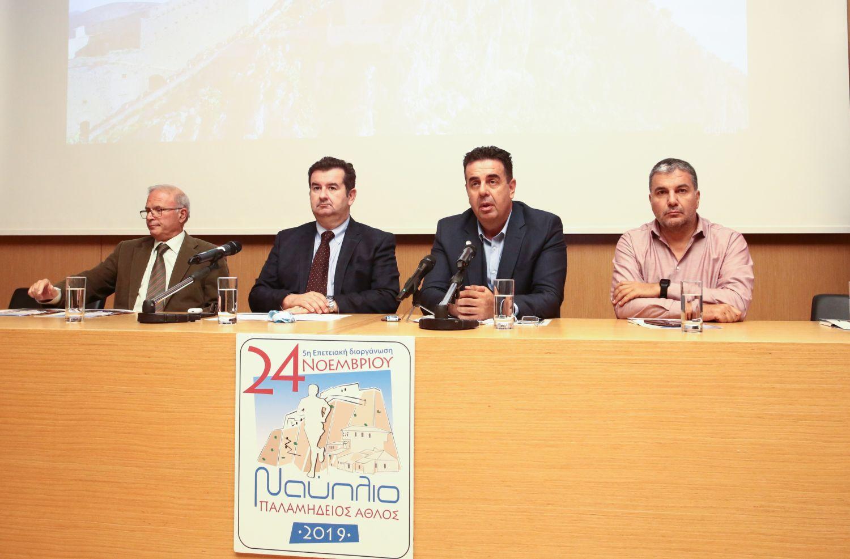 Την Κυριακή 24 Νοεμβρίου ο ξεχωριστός Παλαμήδειος Άθλος στο Ναύπλιο