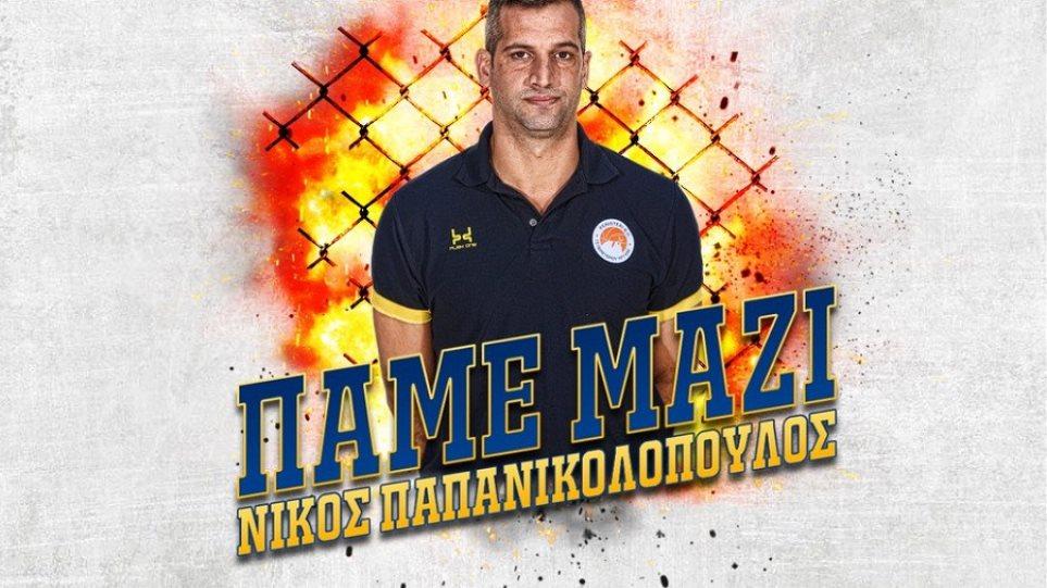 Νίκος Παπανικολόπουλος: Τιμόνι καλαματιανό στο Περιστέρι