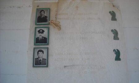 Καρδαμύλη: Σαν σήμερα πριν 31 χρόνια η ΕΛ.ΑΣ. χάνει τρεις άνδρες της