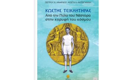 ΒΙΒΛΙΟ- Κωστής Τσικλητήρας: Από την Πύλο του Νέστορα στην κορυφή του κόσμου