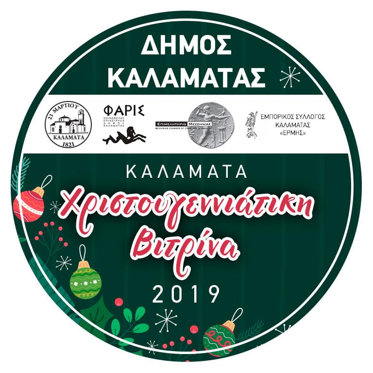 Διαγωνισμός από τον Δήμο Καλαμάτας: «Στολίζω την ωραιότερη Χριστουγεννιάτικη Βιτρίνα της πόλης μου…»